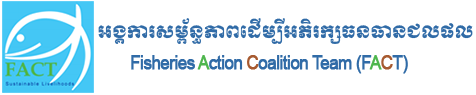 Fisheries Action Coalition Team